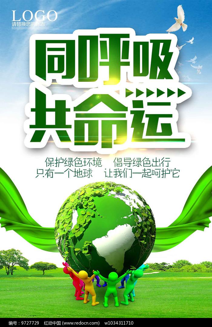 关爱地球环保海报图片