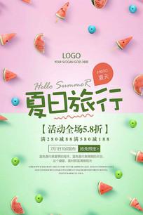 红绿色精美夏季促销海报