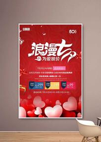 红色浪漫七夕节活动海报
