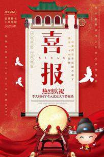 红色喜庆高考喜报宣传广告