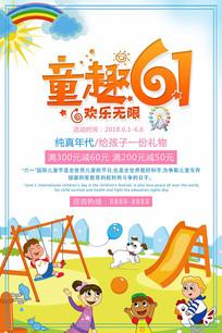 欢乐童趣61儿童节海报