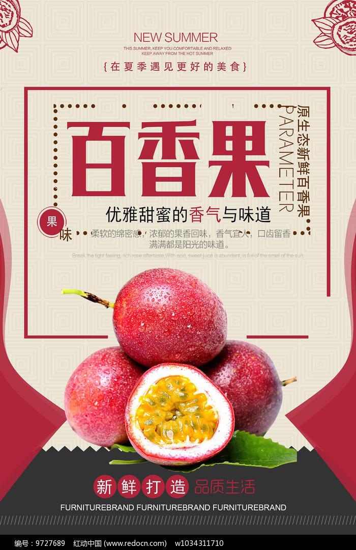 简洁水果百香果促销海报图片