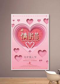 简洁小清新七夕情人节海报