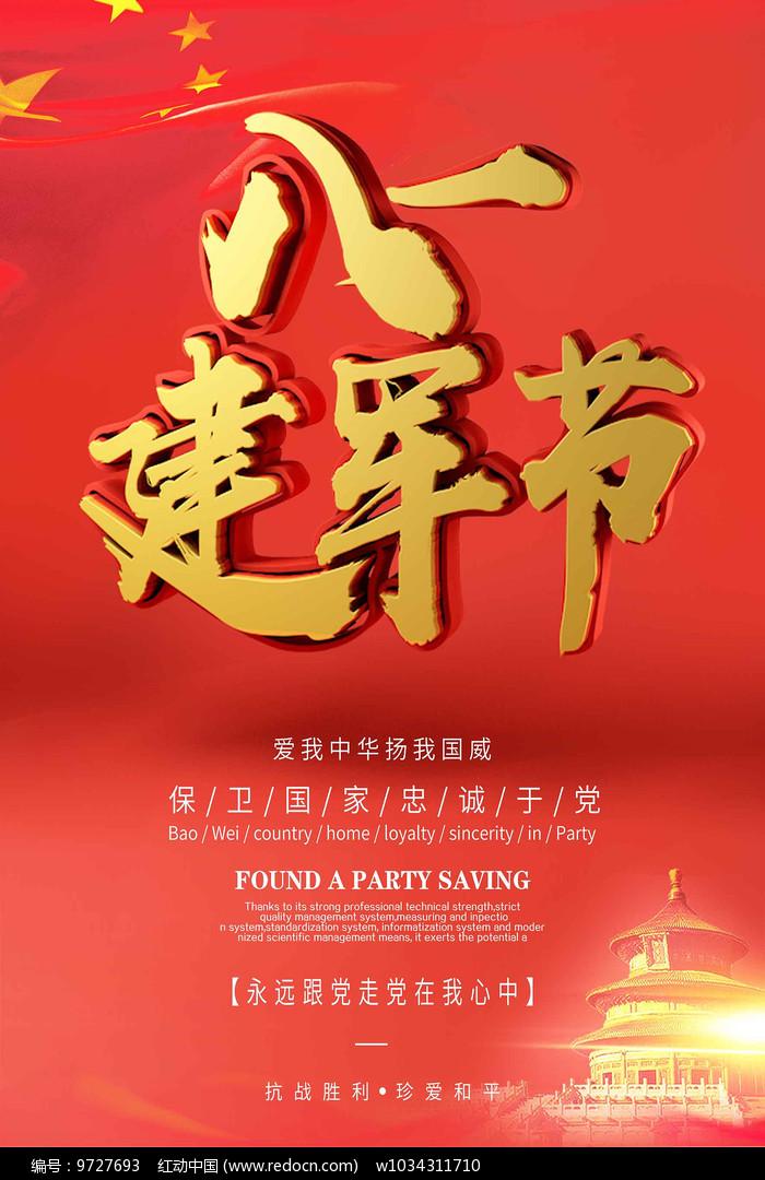建军节毛笔字时尚宣传海报图片