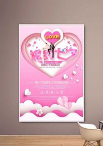 简约粉色剪纸风格相约七夕海报