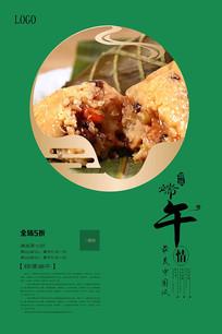 精美绿色端午节粽子海报
