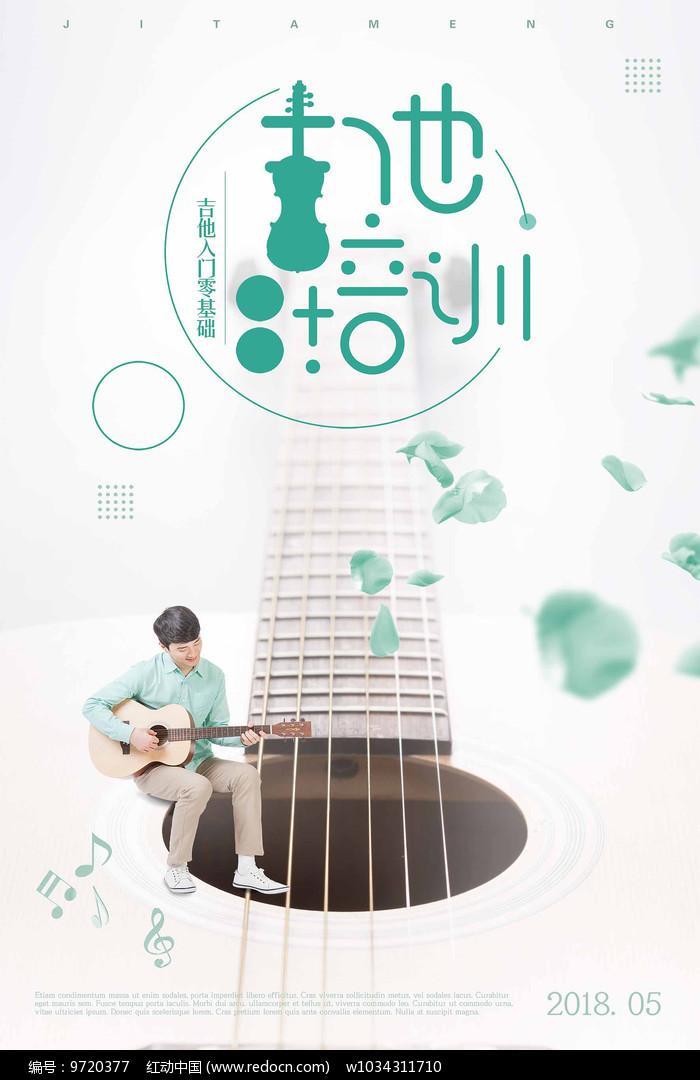 吉他培训班招生海报_吉他培训班招生海报模板其他素材免费下载_红动网