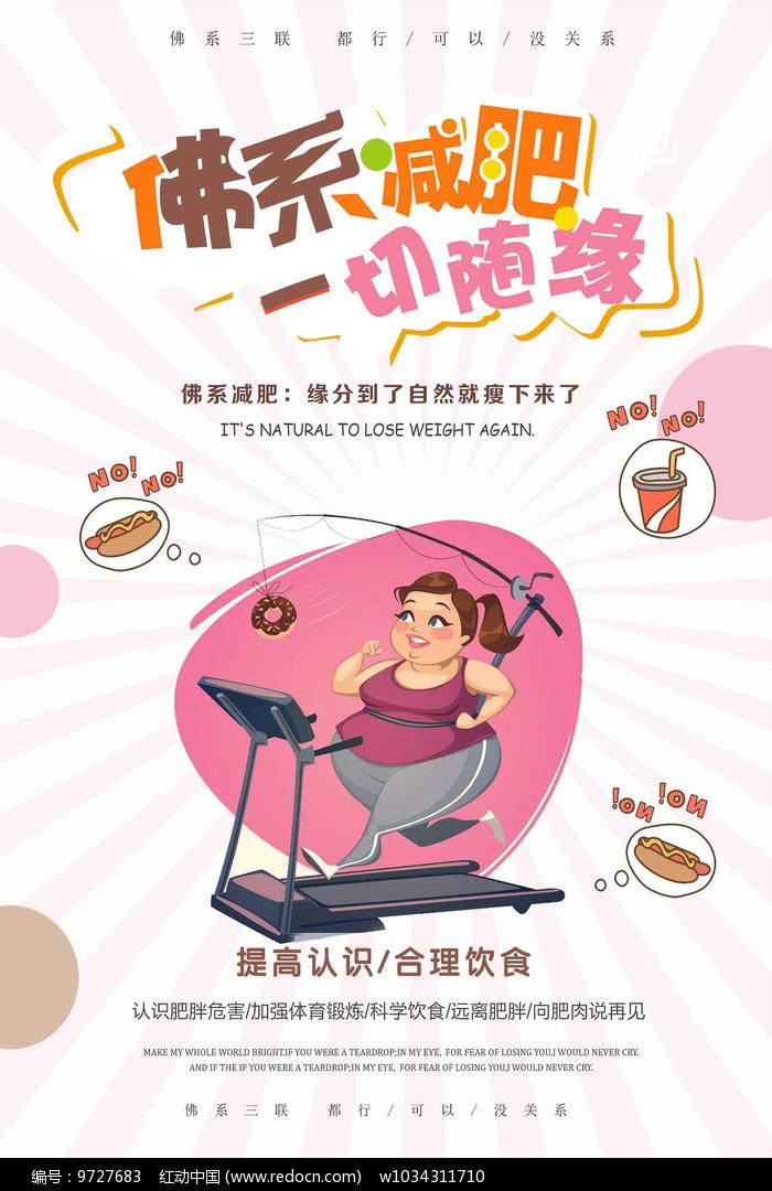 卡通佛系减肥运动海报图片