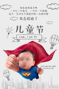 可爱超人儿童节海报