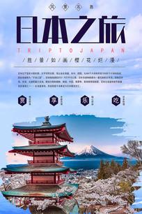 浪漫唯美日本旅游海报