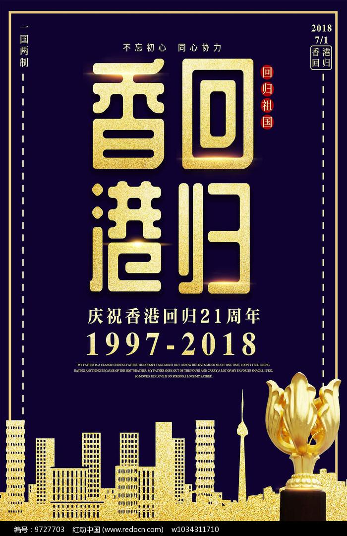蓝金色香港回归日海报图片