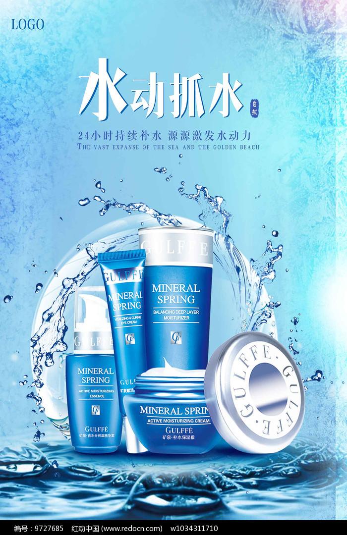蓝色补水化妆品促销海报图片