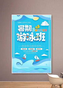 蓝色清新剪纸风暑期游泳班海报