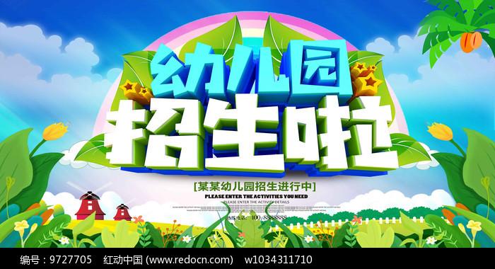蓝色清新幼儿园招生海报图片