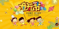 六一儿童节61童玩节海报