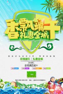绿色端午节促销海报模板