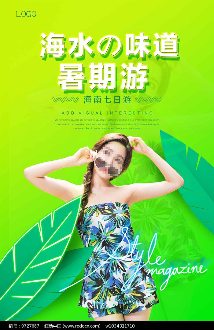 绿色精美创意精美暑期促销海报图片
