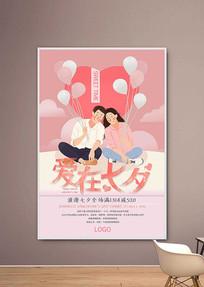 清新七夕插画促销海报