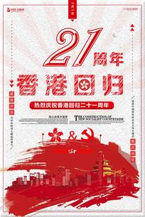 庆祝香港回归21周年海报