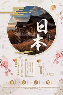 日式简约日本旅游海报设计