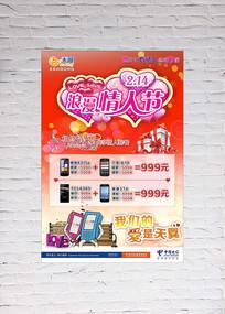 手机店情人节海报