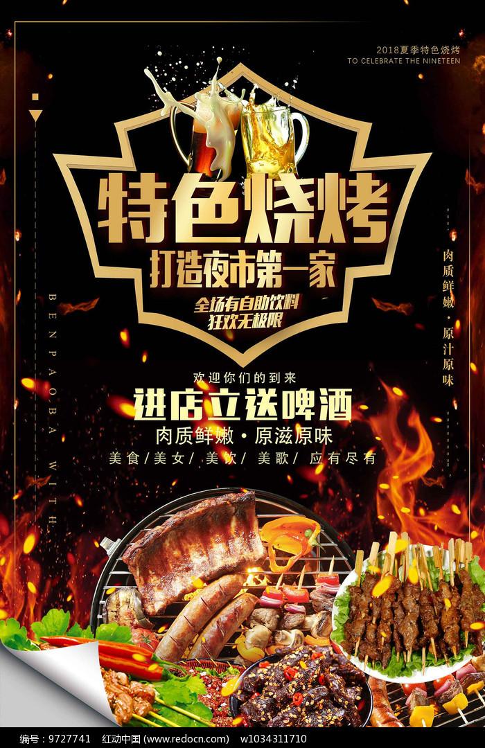 特色烧烤啤酒餐厅促销海报图片