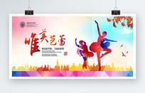 唯美芭蕾宣传海报