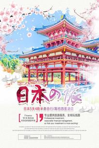 唯美樱花日本之旅旅游海报