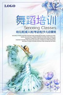 舞蹈文化培训