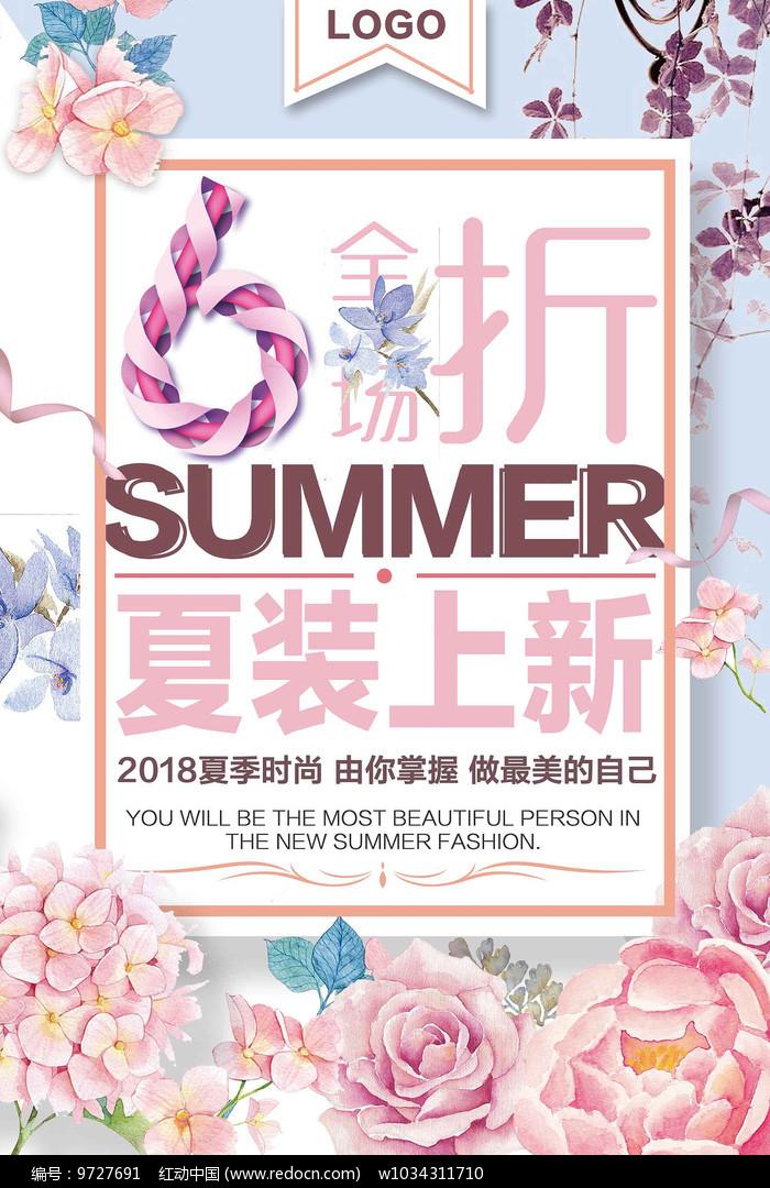 夏季促销女装商店促销海报图片