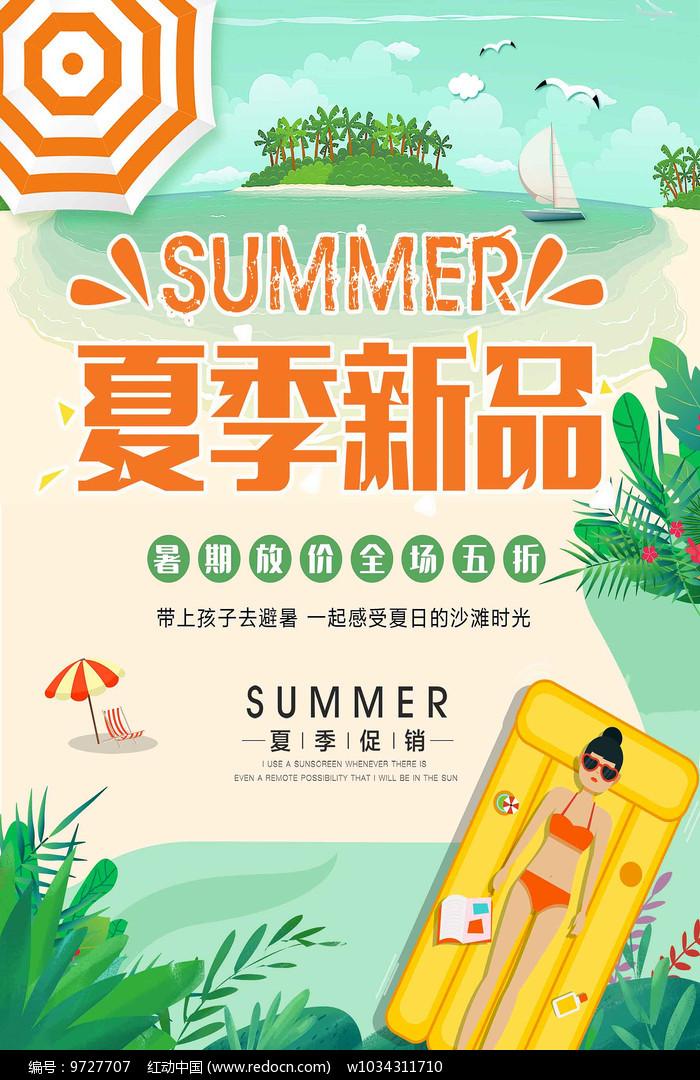 夏日夏天新品促销海报图片