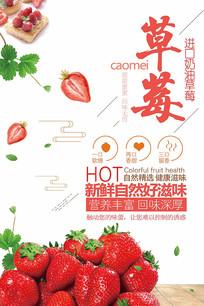 新鲜奶油草莓水果海报