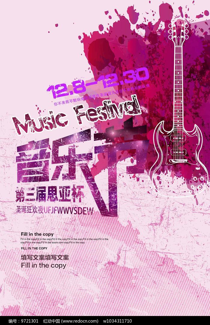 找设计,上红动 -音乐节海报其他素材免费下载 红动网