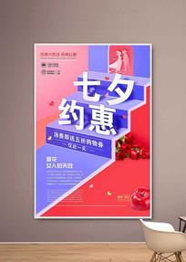 约惠七夕七夕节节日促销海报