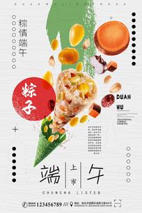 中国传统端午节海报