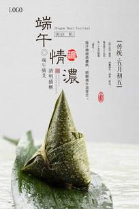 中国风端午节活动海报模板