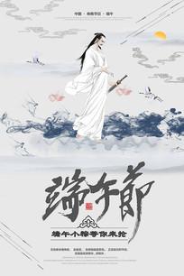 中国风端午节宣传创意海报