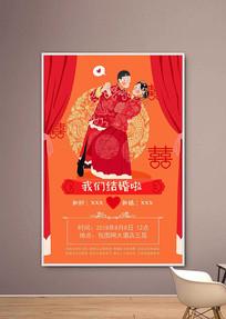 中国风红色喜庆婚礼邀请海报