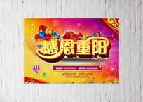 重阳海报设计