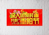 重阳节日海报