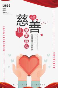 爱心公益慈善活动志愿者海报