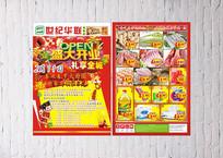 春节开业dm设计