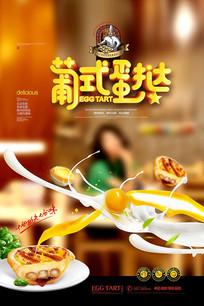 蛋挞西点美食蛋挞主题海报
