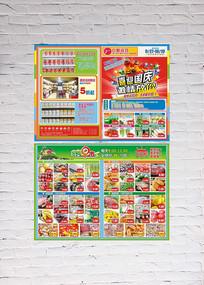 国庆超市dm设计