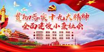 红色十九大精神党建海报