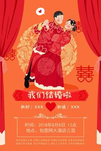 红色喜庆婚礼邀请海报