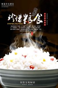 节约粮食标语宣传海报