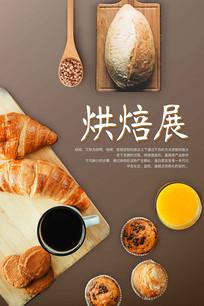 精品西点烘焙展宣传海报