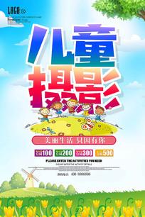卡通儿童摄影海报