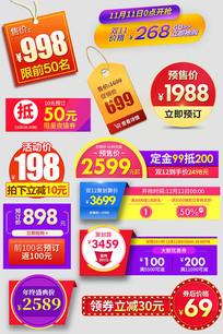 淘宝京东电商优惠券标签